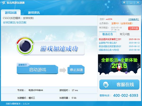 火星网游加速器官网_极迅网游加速器 游戏玩家首选 官方网站>